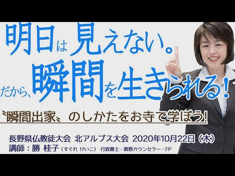 第66回長野県仏教徒大会 北アルプスオンライン大会【10】記念講演 勝桂子先生