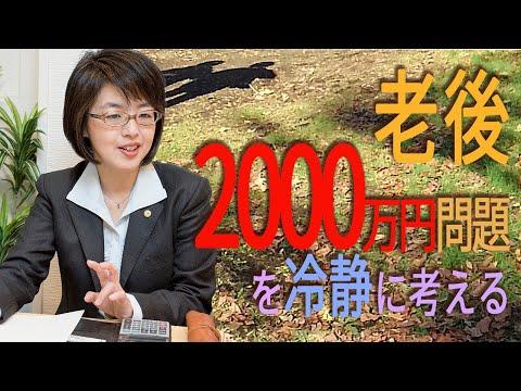 老後2000万円問題、わが家の場合の試算のしかた|平均値からは何もわからないよ!